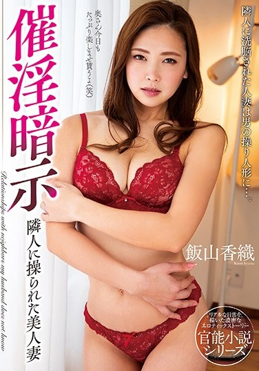 NACR-348 Mysterious Lust This Beautiful Married Woman Was Being Manipulated By Her Neighbor Kaori Iiyama