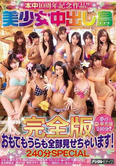 HNDS-069 A 10th Anniversary Video!! The Beautiful Girl Creampie Island Complete Edition We're Showing You Everything, From The Front, From The Back, Everything! 240-MINUTE SPECIAL