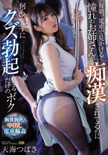IPX-517 Every Morning, On The Train, I Watched This Elder Sister Type Was Getting Slut Fucked, And I Could Do Nothing But Get A Miserable Erection Tsubasa Amami