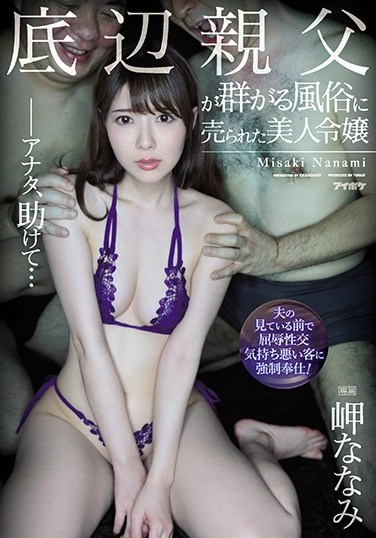IPX-527 A Beautiful Young Lady Sold To The Local Brothel Frequented By Older Men. She Is Fucked Hard In Front Of Her Husband. There Are So Many Unsavory Customers! Nanami Misaki