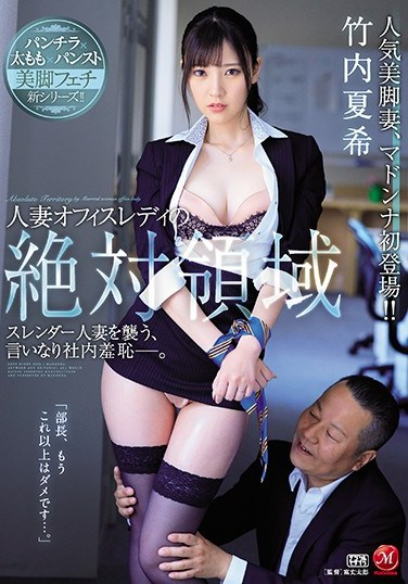 JUL-293 Married Office Lady's Total Domain: Slender Married Woman Shamefully Does What She's Told At The Office – Natsuki Takeuchi