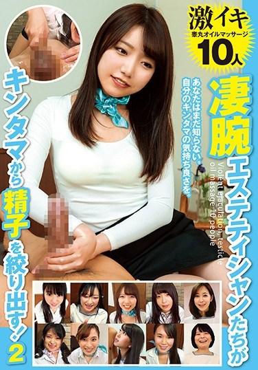 KAGP-154 Extreme Orgasm Oil Massage – 10 Women – Talented Massage Girls Drain The Cum From Your Balls! 2
