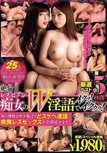 LZBS-062 These Orgasmic Lesbian Series Slut Bitches Are Cumming! Cumming! Through Double Dirty Talk! Super Select Best Hits Collection 5 Hours We're Showing You Everything That Horny Dirty Talk And Tempting Lesbian Sex Can Do To Blow Men's Minds!
