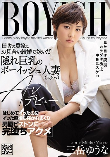 MEYD-611 This Boyish Married Woman With Secretly Big Tits (And Super Horny) Was Arranged To Be Married Into A Farming Family In The Country She Came For The First Time During Her Adult Video Debut, But Even After She Came, He Kept On Pounding Her Pussy Until She Descended Into Orgasmic Pleasure Yuna Mitake