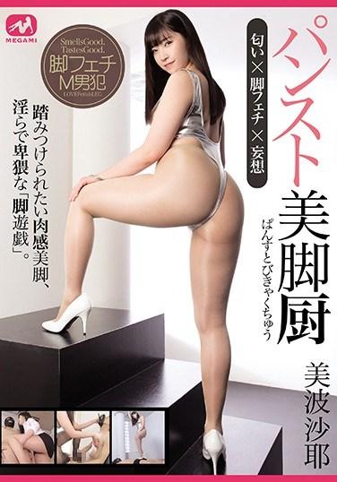 MGMJ-044 Beautiful Legs In Pantyhose – Saya Minami