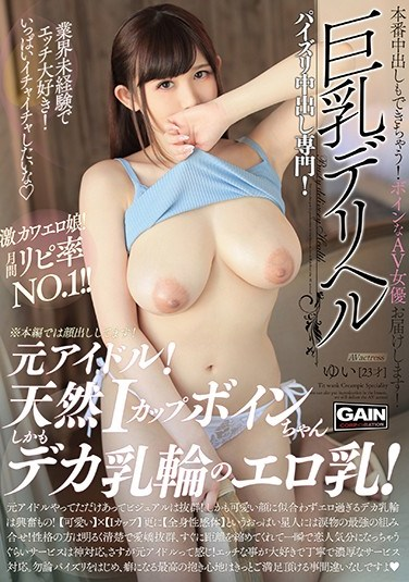 ONSG-026 A Big Tits Delivery Health Call Girl Yui