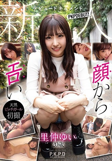 PKPD-108 New Face Debut Documentary, Airhead Bitch Gal Is Sexy Everywhere, Even Her Face, In First Shoot Yui Satonaka 20 Years Old