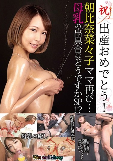 RANY-007 Congratulations On Your First C***d! Nanako Asahina Is Cumming Back… How Is Your Breast Milk Output…!? Special