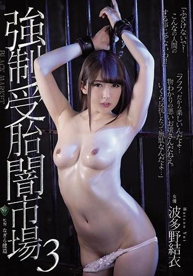 RBD-982 Rough Creampie Black Market 3 – Yui Hatano