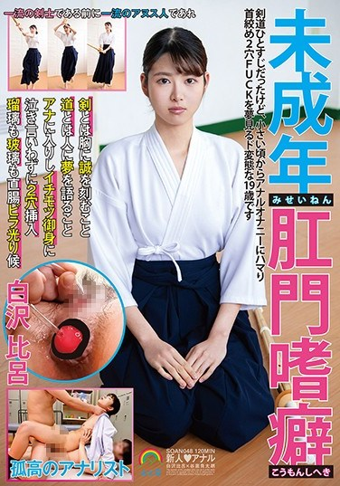 SOAN-048 Barely Legal Anal Addiction, She's In Kendo, But She's A 19 Year Old Slut Who's Been Addicted To Anal Masturbation For Forever And Wants A Choking Double Penetration Fuck, Hiro Shirasawa