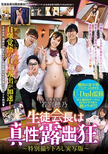 SORA-262 Exhibitionist S*****t Council Leader – A New Live Action Special – Hono Wakamiya