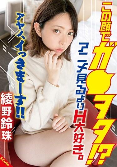 SQTE-318 Can A Girl This Beautiful Be An Otaku!? She Loves Sex Better Than Anime Suzu Is Cumming!! Suzu Ayano