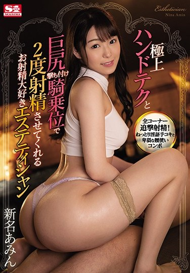 SSNI-833 A Massage Parlor Therapist Who Loves To Make Men Ejaculate Is Hitting You With Exquisite Hand Technique And Big Ass Pussy-Pounding Cowgirl Sex To Make You Cum Twice And It's Oh So Nice Amin Niina