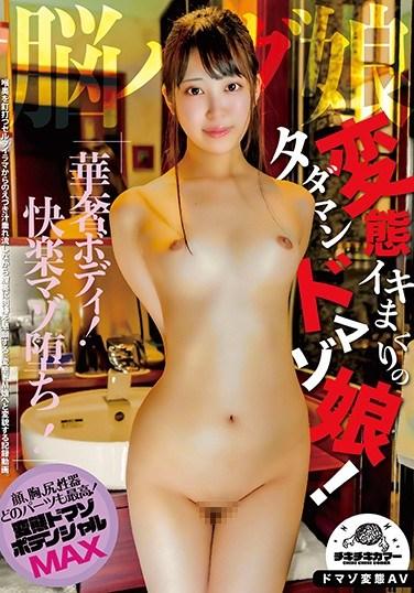 TIKP-048 (A Brain Bugged Girl) A Free Fuck Maso Bitch Who Is Cumming In Perverted Orgasmic Ecstasy! Sara Kagami