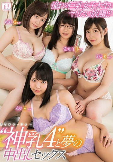 URPW-050 Fuck Big-Tittied College Girls As Much As You Want! – Creampie Sex With 4 Goddesses – Ruka, Sachiko, Nene, Ena