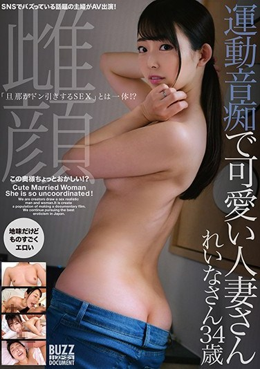 ONEZ-255 Married Woman Is Cute And Hopeless In A Workout, Reina 34 Years Old