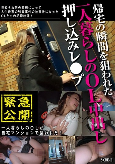 SCR-249 A Lonely Office Worker Targeted Her When She Same Home – Rough Creampie Sex With An Office Lady