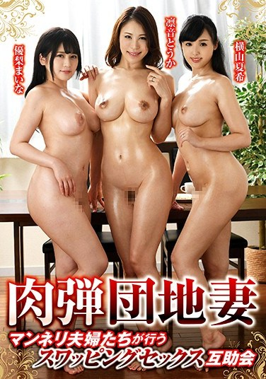 GVH-117 Swapping Sex Mutual Aid Society Performed By The Nympho Danchi Wife Manneri Couples