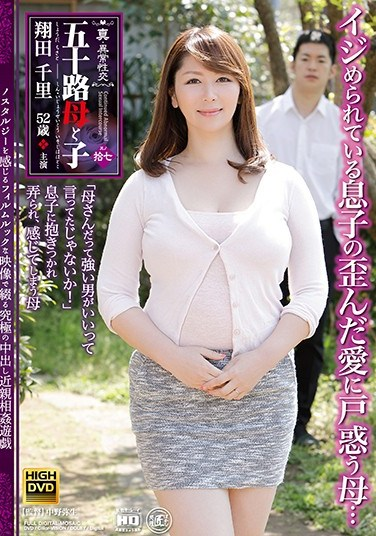 NEM-043 Seriously Freaky Sex – Stepson And Stepmom In Her Fifties Part Seven – He Was Bullied When He Was Younger, And Now His Stepmom Indulges His Truly Twisted Kinks… Chisato Shoda