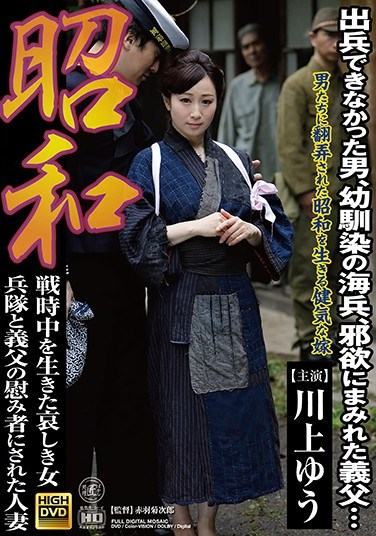 SGM-38 The Showa Era Sad Ladies Who Lived Through War A Married Woman Who Became A Comfort Woman For The Soldiers And Her Father-In-Law Yu Kawakami