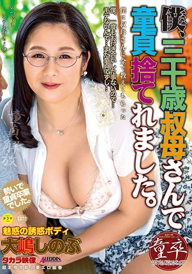 SPRD-1320 I Was A Thirty Year Old Woman, And He Was A Virgin Shinobu Oshima