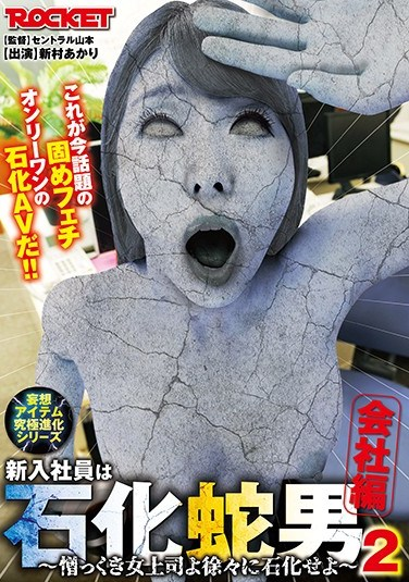 RCTD-350 The New Employee Is A Basilisk Man 2, Company Edition, Akari Niimura