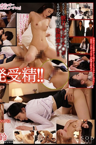 STARS-265 Suzu Honjo; A Condom I Had With Me (For My Boyfriend To Use) In A Shared Room With A Virgin Boy Subordinate On A Business Trip… I've Only Got Just The One… He Asked Me To Fuck Him Just One Time, But Got Too Excited And Creampied Me 10 Times
