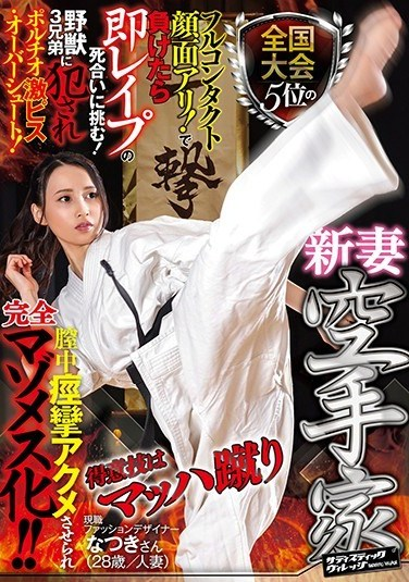 SVDVD-817 Nationwide Championship #5 Karateka & Newly Wedded Wife Is a Mach Kick Full Contact Face! If She Loses, She'll Challenge Herself To Immediate Death By Fucking! She's Been Taken By 3 Beast Brothers, For Super Piston Fucking Overshooting! Super Climax G-Spot Fucking, She Becomes A Total Masochist Girl! Natsuki-san (28, Wife)