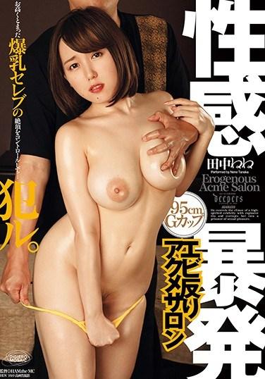 DFE-046 Sexual Outburst: Acme Salon – Nene Tanaka