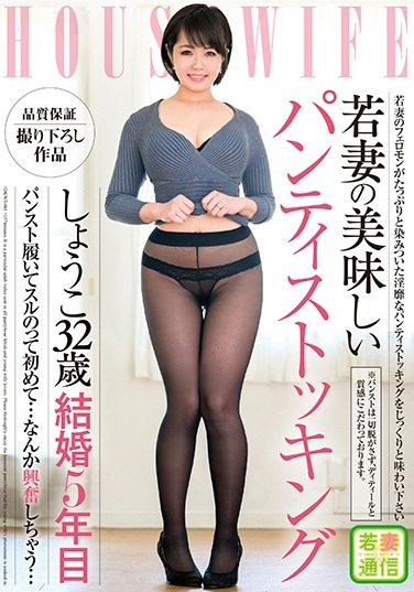DKWT-001 The Young Wife Is Wearing Delicious Panty Stockings Shoko 32 Years Old Married For 5 Years