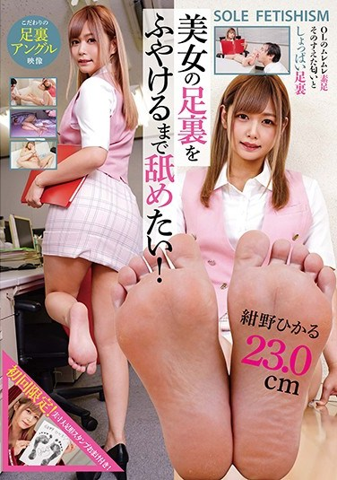 NEO-737 I Want To Lick A Beautiful Woman's Feet Until I Blow! Hikaru Konno
