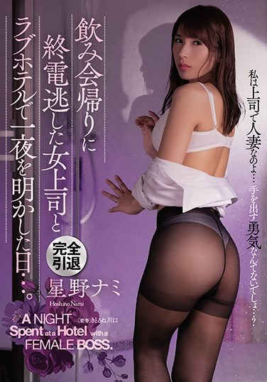 ADN-260 After The Party, I Missed My Last Train Home, So My Lady Boss And I Went To A Love Hotel And Spent The Night There… Nami Hoshino