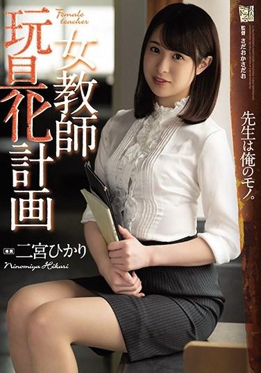ADN-263 The Female Teacher Sexual Toys Transformation Project Hikari Ninomiya