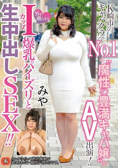 """ANZD-034 The No.1 """"Bewitching Voluptuous Hostess Princess"""" At A Cabaret Club In K-saki City Is Making Her Adult Video Debut! She'll Have Men Hooked With Her I-Cup Colossal Tits Titty Fuck Technique And Cum-Sucking Sex And Here's The Creampie Raw Footage To Prove It!! Miya"""