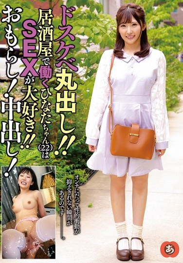 ANZD-038 She's Baring Her Horny Nature!! Hinata-chan Works At An Izakaya Bar (22 Years Old) And She Loves To Have Sex!! Wetting Yourself! Creampie Sex!