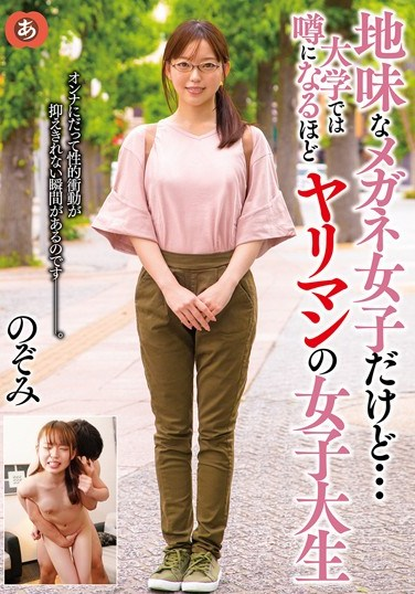 ANZD-039 She's A Plain Glasses Girl But…This College Girl Is Rumored To Be A Sex Addict Nozomi