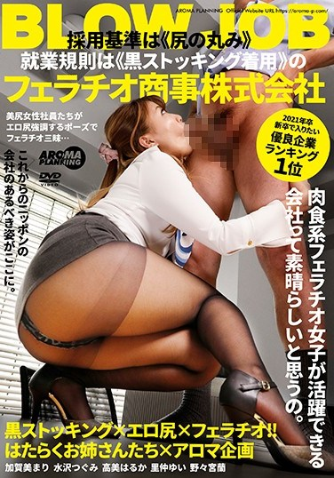 ARM-909 -Round Ass- Is A Qualification -Wearing Black Stockings- Is Work Regulations Welcome To Blowjob Corporation