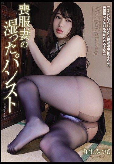 ATID-433 A Mourning Wife Wears Musty Pantyhose Mizuki Yayoi
