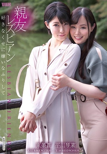 AUKG-496 Best Friends The Lesbian Series – They Love Each Other, But Pretend To Hate Each Other – Aoi Tojo Kotona Hirakawa