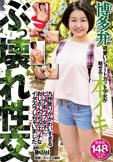 BAHP-049 This Barely Legal Babe With Short Hair And A Cute Hakata Accent Is Alluring As She Cums During Mind-Blowing Sex