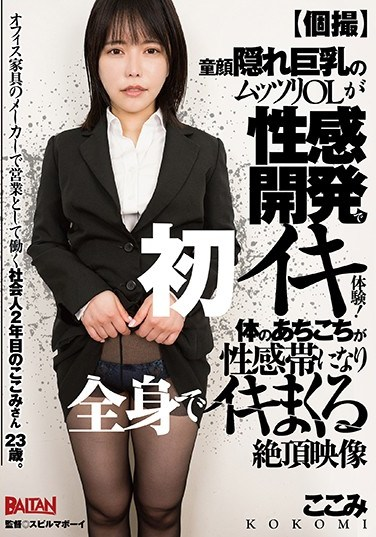 BAVC-003 (A Private Video Session) A Baby-Faced Secretly Horny Office Lady With Big Tits Is Getting Her Sensuality Developed And Experiencing An Orgasm For The First Time Every Part Of Her Body Is Becoming An Erogenous Zone And Now She's Cumming With Her Entire Body In This Orgasmic Video Kokomi Kokomi Hoshinaka
