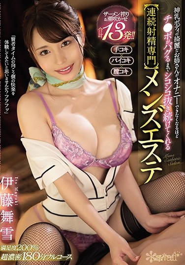 CAWD-114 This Pretty Elder Sister Type With A Divine Body And Titties Fucked Me So Hard My Cock Just Bugged Out And I Could No Longer Perform Masturbation But She Just Kept On Giving Me Nookie At This Consecutive Ejaculation Men's Massage Parlor Mayuki Ito
