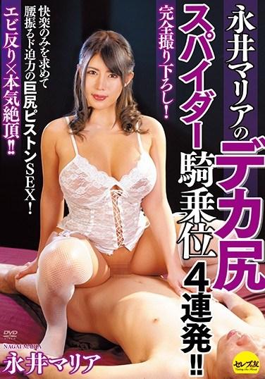 CESD-922 Maria Nagai's Huge Ass Close Contact Cowgirl 4 Cumshots!!
