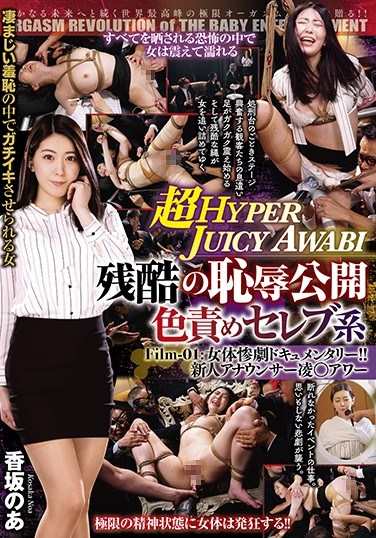 DBER-078 ULTRA HYPER JUICY AWABI A Cruelly And Publicly Shamed Celebrity Film-01: A Tragic Female Documentary!! A New Face Announcer Gets Shamed While On The Air Noa Kosaka