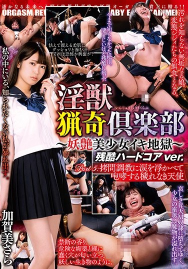 DBER-081 The Lusty Beast Hunting Club – An Alluring Beautiful Girl Cums In Hell – Cruel Hardcore Ver. Part 5: A Pure And Clean Angel Roars With Teary-Eyed Orgasmic Pleasure During A Shameful Breaking In Training Session Sara Kagami