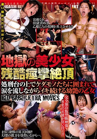 DBER-083 Beautiful Girl Cums Like Crazy – Bound By Ruthless Doms, Innocent Hotties Made To Orgasm Until They Can't Take It Anymore RED BABE ULTRA MOVIES