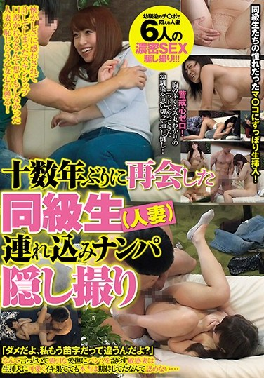 EYS-057 Picking Up A Married Former Classmate For A Quick Fuck – Illicit Sex Caught On Camera