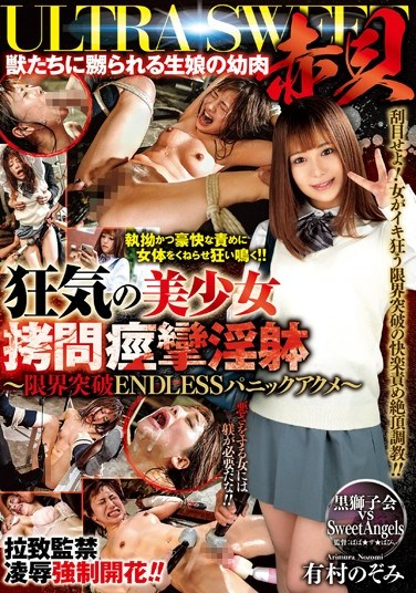 GMEM-013 Ultra Sweet Red Clam Beautiful Girl With Erotic Body Has Crazy Orgasmic Convulsions – And Endless Orgasm Beyond Her Limits – Nozomi Arimura