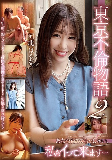GOWA-002 Tokyo Adultery Stories 2: See You Later, I'll Be Going Out To Have Some Fun Today Too… Haruna Kawakita