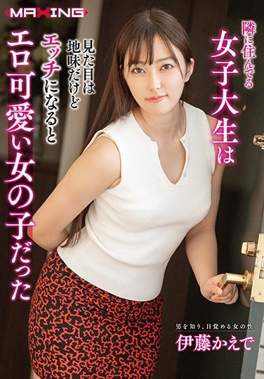 MXGS-1150 The College Girl Next Door Seems Shy But She Gets Wild In The Bedroom – Sweet, Sexy, Cute Kaede Ito